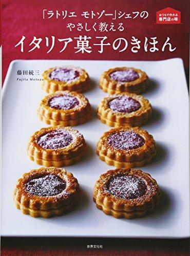 「ラトリエ モトゾー」シェフのやさしく教えるイタリア菓子のきほん (おうちで作れる専門店の味)