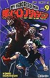 僕のヒーローアカデミア 9 (ジャンプコミックス)