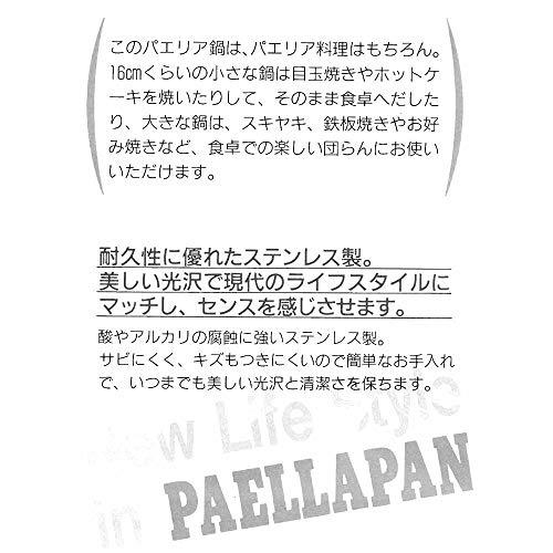 遠藤商事『パエリア鍋PPE01026』