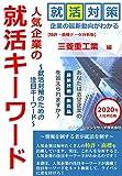 人気企業の就活キーワード 三菱重工業 編 2020年入社対応版: 就活対策のための注目キーワード (就活情報書籍)