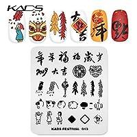 KADS ネイルアートスタンピングプレート パターンスタンプテンプレート ネイルイメージプレート … (FE013)