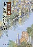 ドナウの旅人〈上〉 (新潮文庫)