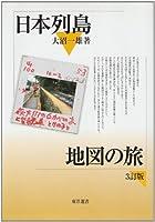 日本列島地図の旅 (東洋選書)