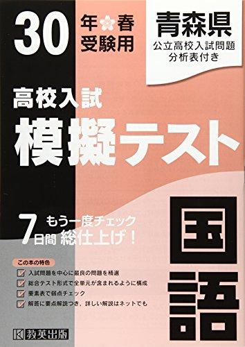 高校入試模擬テスト国語青森県平成30年春受験用