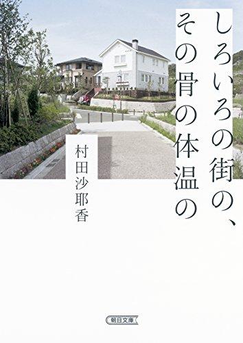 しろいろの街の、その骨の体温の (朝日文庫)の詳細を見る