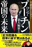 ロシア・プーチン新大統領と帝国の未来 守護霊インタヴュー 公開霊言シリーズ