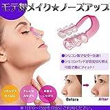 モテ鼻メイク ノーズアップ 1日10分~15分の美鼻習慣 シリコンパッドで痛くない 鼻プチ 鼻整形