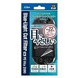 PS Vita2000用ブルーライトカットフィルター (気泡吸収タイプ)