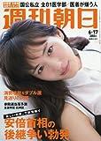 週刊朝日 2016年 6/17 号 [雑誌]