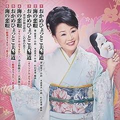 海の恋唄♪美山京子のCDジャケット