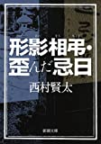 形影相弔・歪んだ忌日 (新潮文庫) 画像