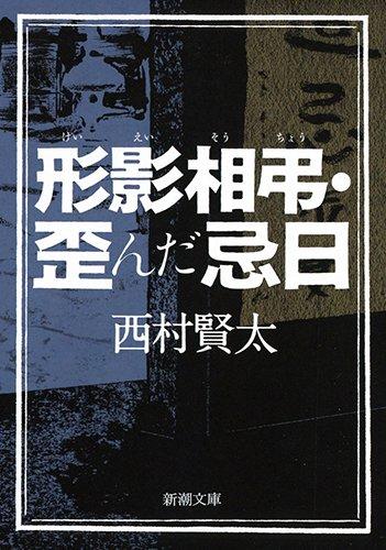 形影相弔・歪んだ忌日 (新潮文庫)の詳細を見る