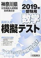 高校入試模擬テスト数学神奈川県2019年春受験用
