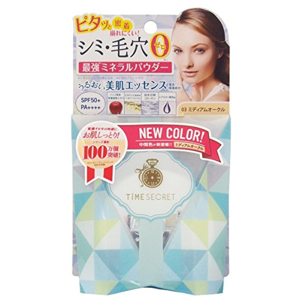 四分円主張入場料タイムシークレット ミネラルUVパウダー 03 ミディアムオークル (7g)