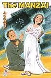 The MANZAI / あさの あつこ のシリーズ情報を見る
