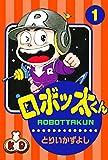 ロボッ太くん (1)