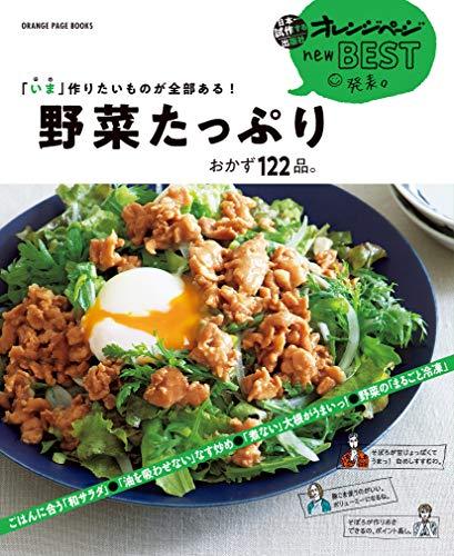「いま」作りたいものが全部ある! 野菜たっぷり おかず122品。 (オレンジページブックス)