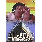 親指タイタニック [DVD]