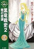 黒竜戦史〈2〉闇の密議―「時の車輪」シリーズ第6部 (ハヤカワ文庫FT)