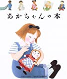 あかちゃんの本 (はじめての発見)