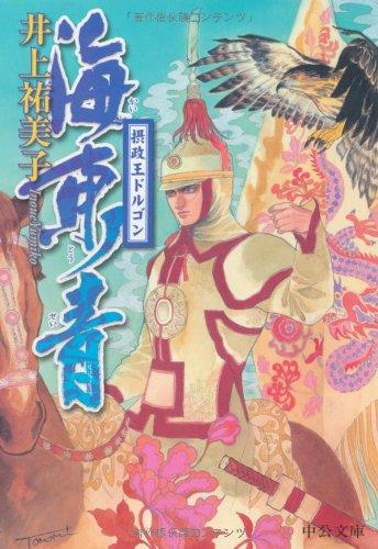 海東青―摂政王ドルゴン (中公文庫)の詳細を見る
