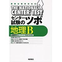 センター試験のツボ地理B