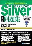 オラクルマスターSilver標準問題集Oracle9i Database DBAI編 (オラクルデータベース技術者認定資格試験テキスト)