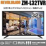 外付けHDD録画対応 32型 地上デジタルハイビジョン 液晶テレビ ZM-L32TVR レボリューション