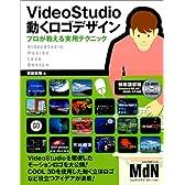 VideoStudio 動くロゴデザイン (プロが教える実用テクニック)