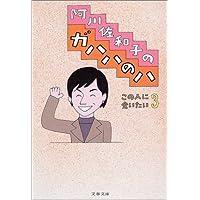 阿川佐和子のガハハのハ―この人に会いたい〈3〉 (文春文庫)