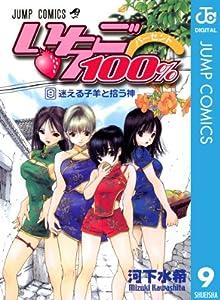 いちご100% モノクロ版 9 (ジャンプコミックスDIGITAL)