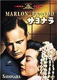 サヨナラ [DVD] / 梅木ミヨシ, マーロン・ブランド (出演); ジョシュア・ローガン (監督)
