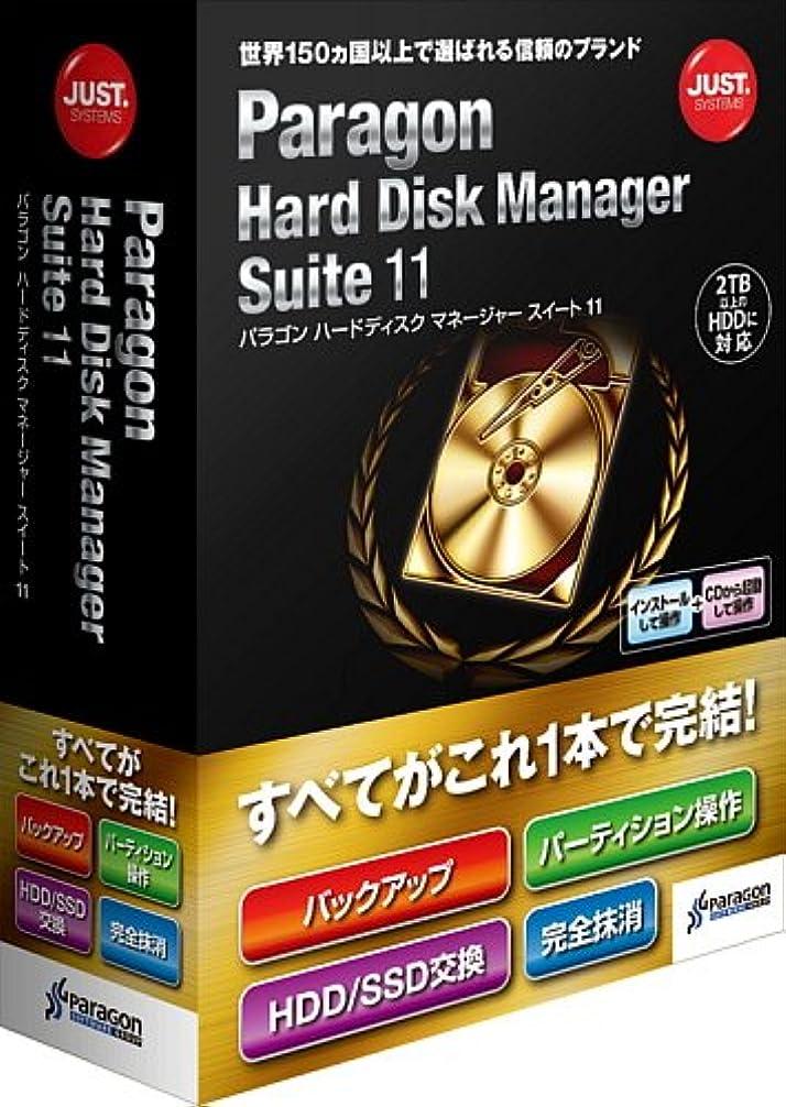 Paragon Hard Disk Manager Suite 11 通常版