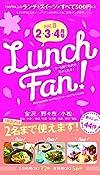 Lunch Fan! Vol.8(ランチファン! ) (イロ得ムックシリーズ)