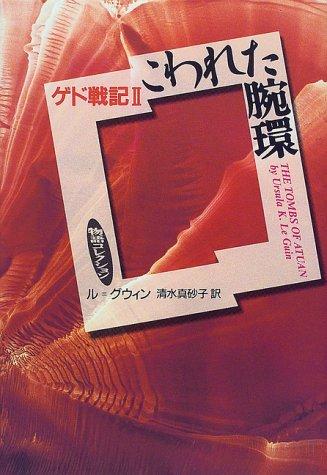 こわれた腕環 ゲド戦記II  (物語コレクション)
