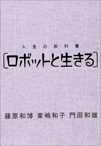 人生の教科書[ロボットと生きる]