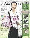 大人のおしゃれ手帖 2018年 9月号