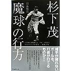 杉下茂「魔球」の行方―日本初の本格派フォークボール投手と中日ドラゴンズの栄光‐昭和29年