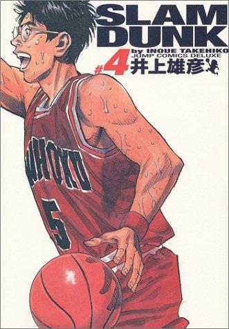 Slam dunk―完全版 (#4) (ジャンプ・コミックスデラックス)