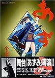 あずみ (38) (ビッグコミックス―Big comic superior)