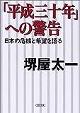 「平成三十年」への警告 日本の危機と希望をかたる (朝日文庫)