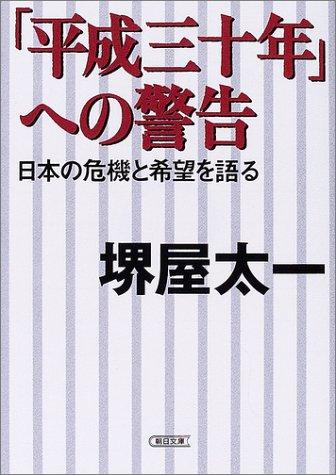 「平成三十年」への警告 日本の危機と希望をかたる (朝日文庫)の詳細を見る