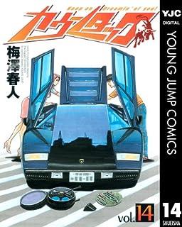 カウンタック 14 (ヤングジャンプコミックスDIGITAL)