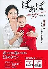 主婦の友社、「孫育てに関する意識調査」結果を発表