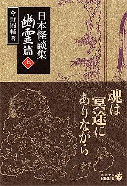 日本怪談集 幽霊篇〈上〉 (中公文庫BIBLIO)の詳細を見る