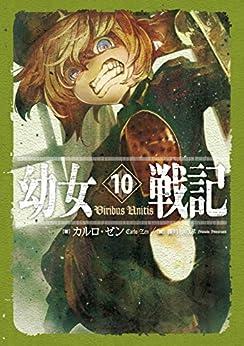 [カルロ・ゼン] 幼女戦記 第01-10巻