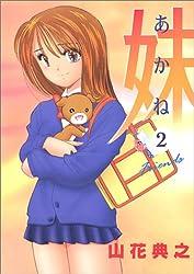 妹 2―あかね (ヤングジャンプコミックス)