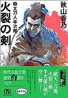 火裂の剣―助太刀人半次郎 (時代小説文庫)