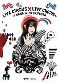 NANA MIZUKI LIVE CIRCUS×CIRCUS+×WINTER FESTA(多売特典なし) [DVD] 画像