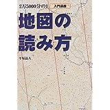 地図の読み方 (BE-PAL BOOKS)